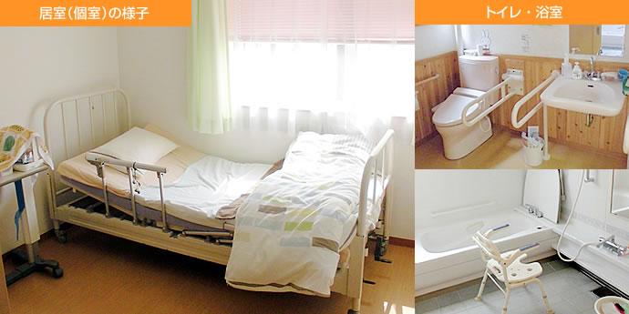 写真:居室(個室)の様子、トイレ・浴室